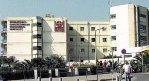 Νοσοκομείου Ηρακλείου